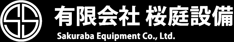【公式】有限会社 桜庭設備 | 青森県黒石市の空気調和設備・消防設備工事(SP工事)はおまかせください
